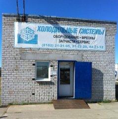 """ООО """"Холодильные Системы"""""""