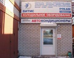 "ООО ""Фирма Битис"""