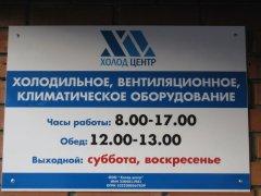 ООО «Холод Центр»