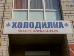 "г.Брянск, Магазин ""Холодилка"""